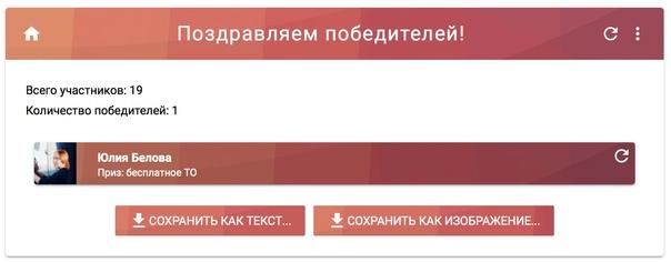 Друзья! Мы подвели итоги розыгрыша бесплатного ТО в Тюмени!