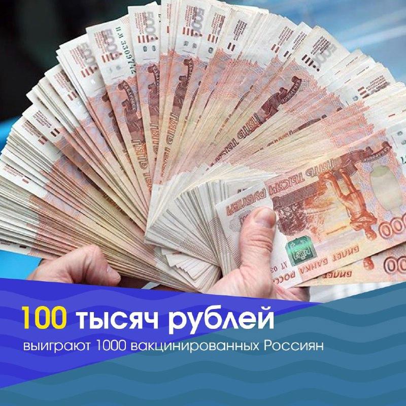 1000 вакцинированных россиян выиграют по 100 тысяч рублей