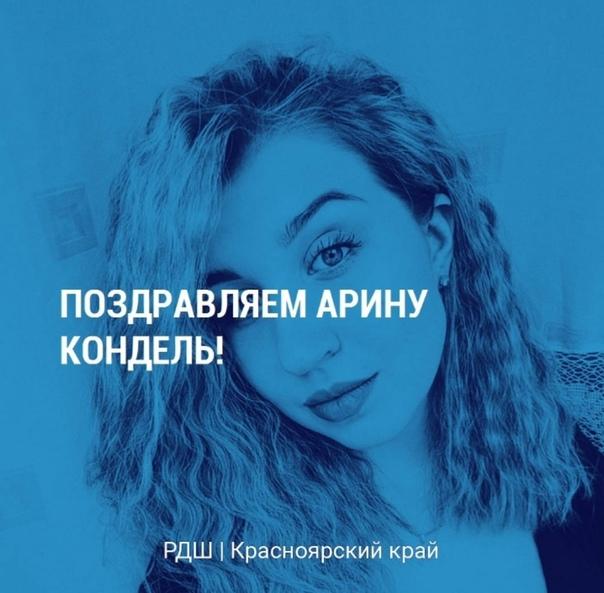 Доброе утро! А мы уже спешим поздравить с днём рождения Арину Кондель – куратора Российского Движения