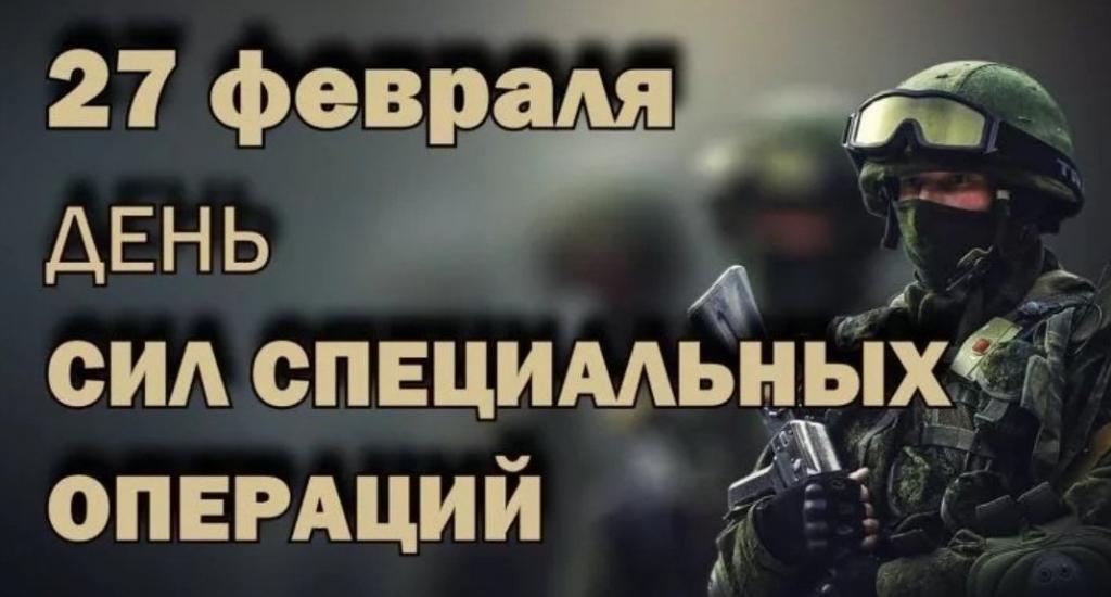 С днем Сил специальных операций (Вежливых Сил)!