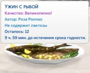 Еда крупным планом: обзор Грандиозных блюд в «The Sims 4»
