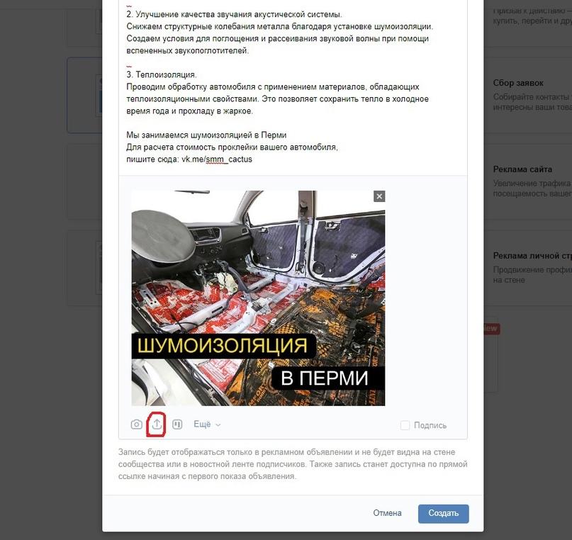 Продвижение студии автозвука и услуг шумоизоляции автомобиля ВКонтакте   Кейс
