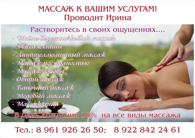 Профессиональный массаж на дому с | Объявления Орска и Новотроицка №28836