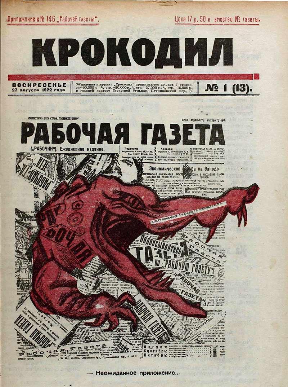 «Советская сатирическая печать». Издание 1963 г., изображение №7