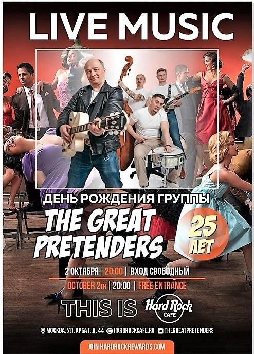 02.10 The Great Pretenders 25 лет в Hard Rock Cafe!