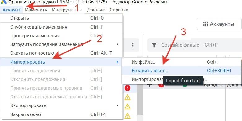 Перенос Кампаний Из Яндекс.Директа В Google Ads. Часть 2, изображение №8