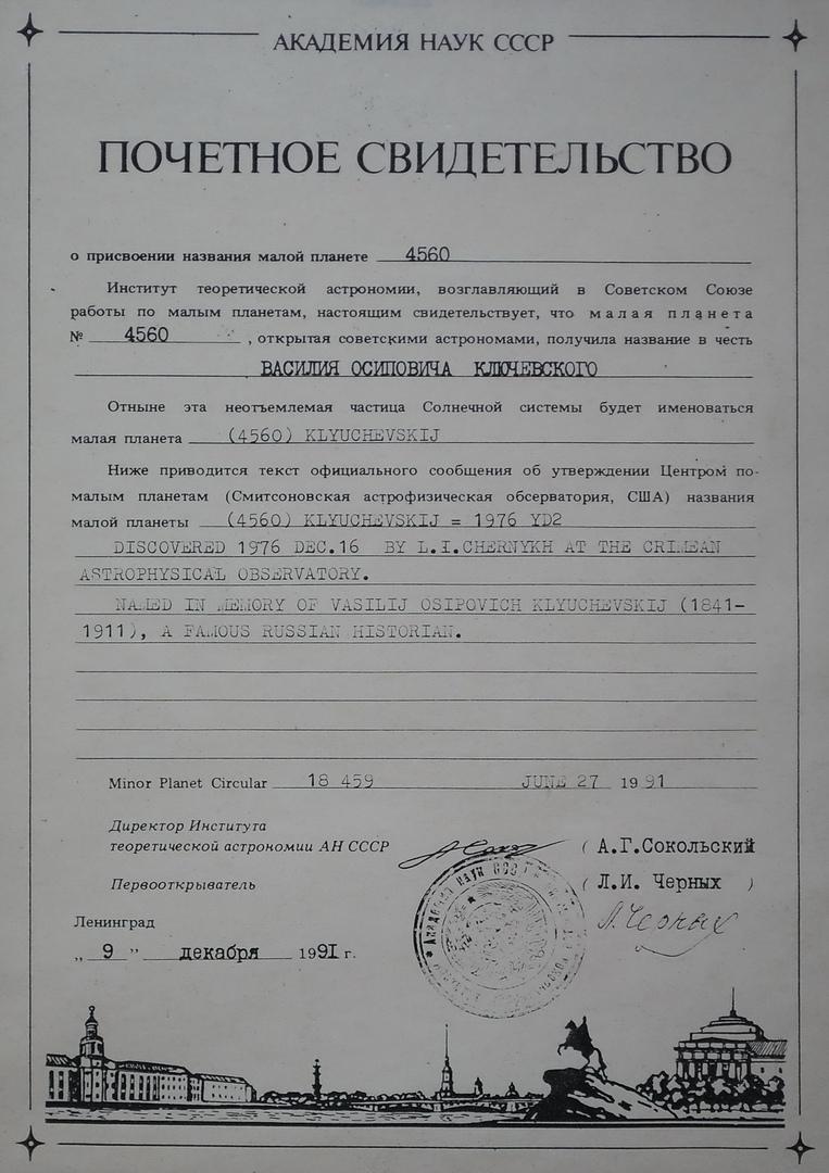 Почетное свидетельство Академии наук СССР о присвоении малой планете № 4560 имени В.О. Ключевского. 9 декабря 1991 г.