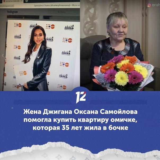 Жена Джигана Оксана Самойлова помогла купить кварт...