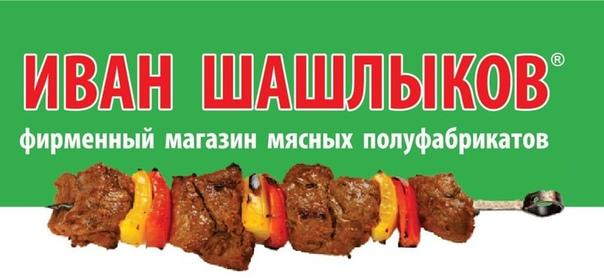 Магазин Иван Шашлыков, ул. Ленина 36 сменил собств...