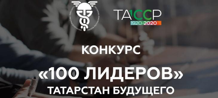 Республиканский конкурс «100 лидеров – Татарстан будущего», изображение №1