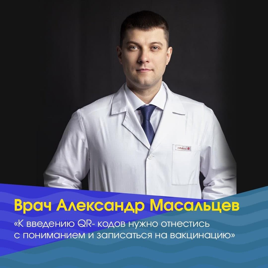 Врач Александр Масальцев: К введению QR-кодов нужно отнестись с пониманием и записаться на вакцинацию