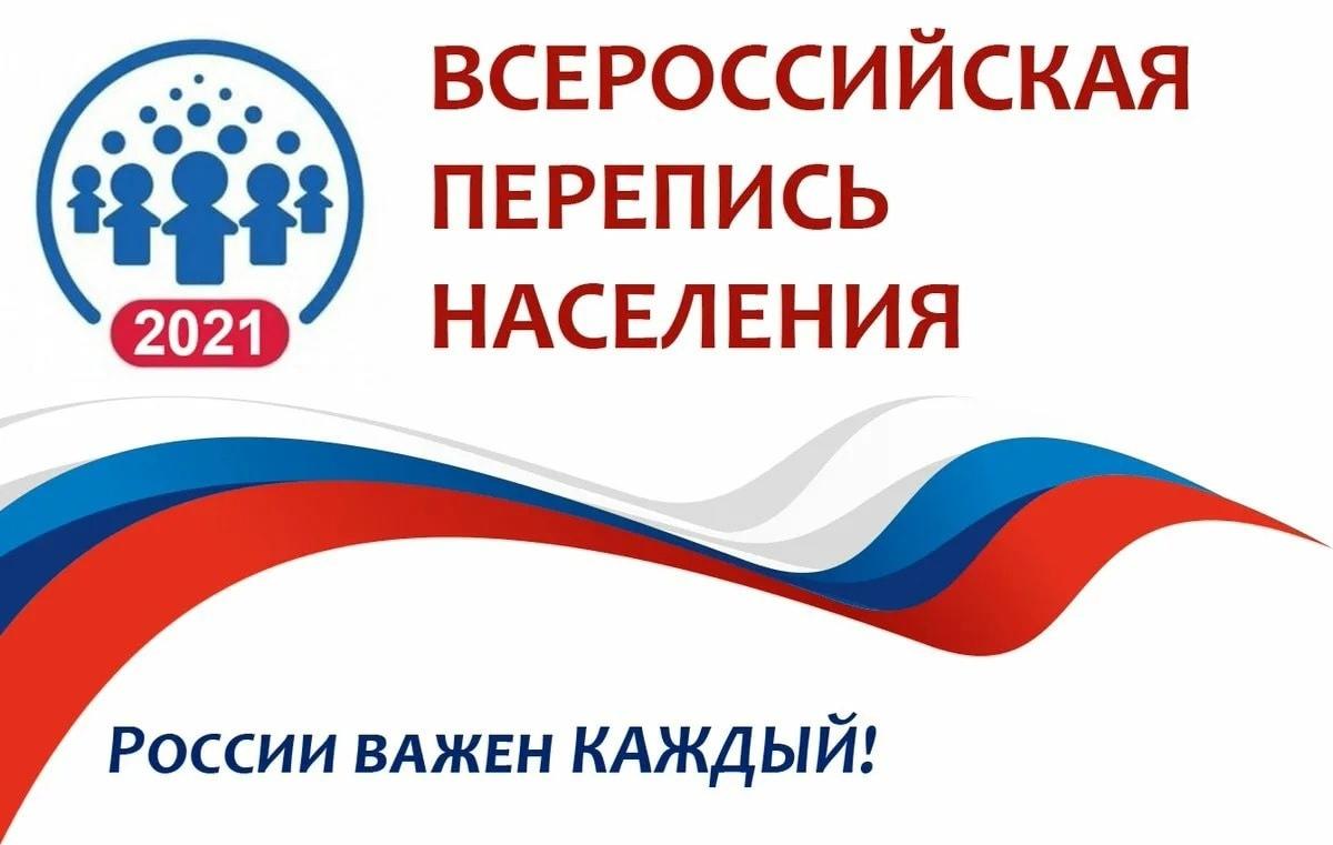 Всероссийская перепись населения (2020—2021)