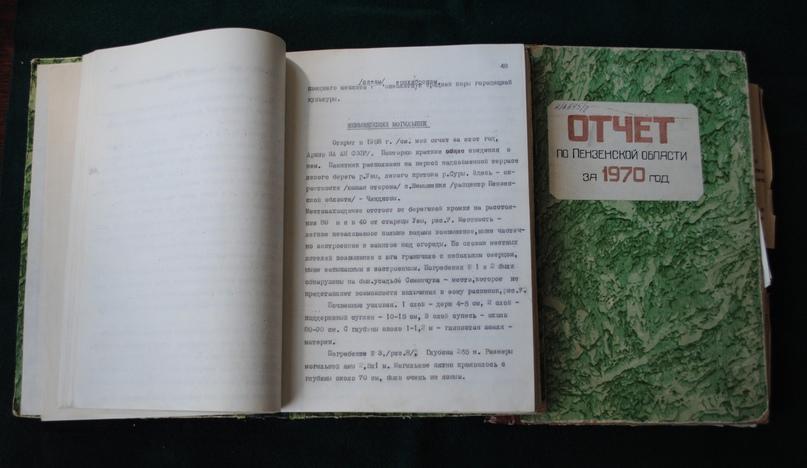 Отчеты М.Р. Полесских об археологических исследования Пензенской области в 1970-71 гг.