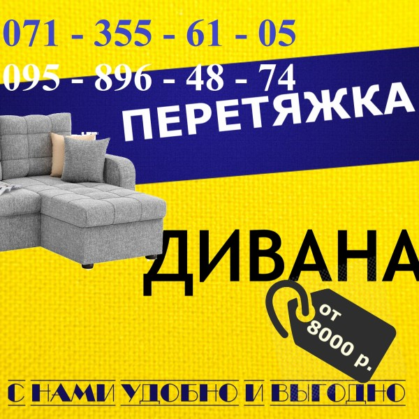 Пошить чехлы на кресло и диван Донецк