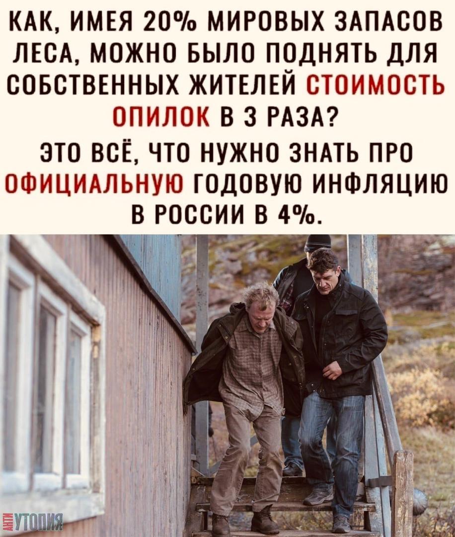 АНТИУТОПИЯ  УТОПИЯ 210678