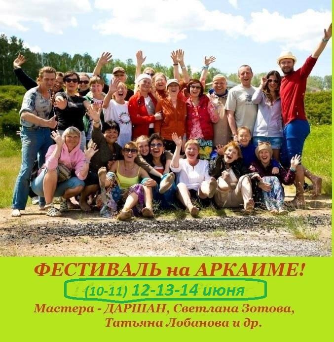 Афиша Екатеринбург Фестиваль на АРКАИМЕ ( Даршан, С. Зотова и др.)