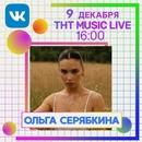 Ольга Серябкина фотография #12