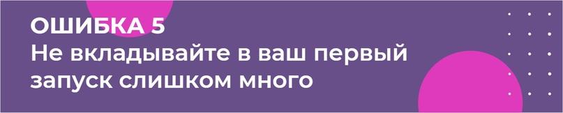 Как я впервые запустил онлайн курс на минус 200 000 рублей, изображение №10