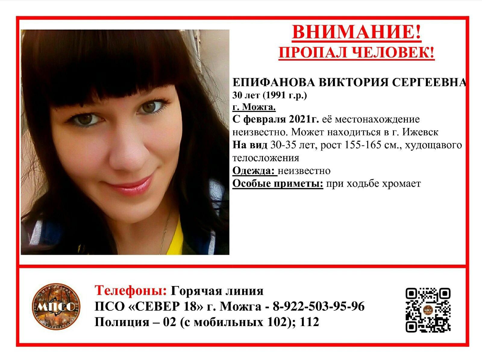 Внимание, пропал человек!Епифанова Виктория Сергеевна, 30 лет