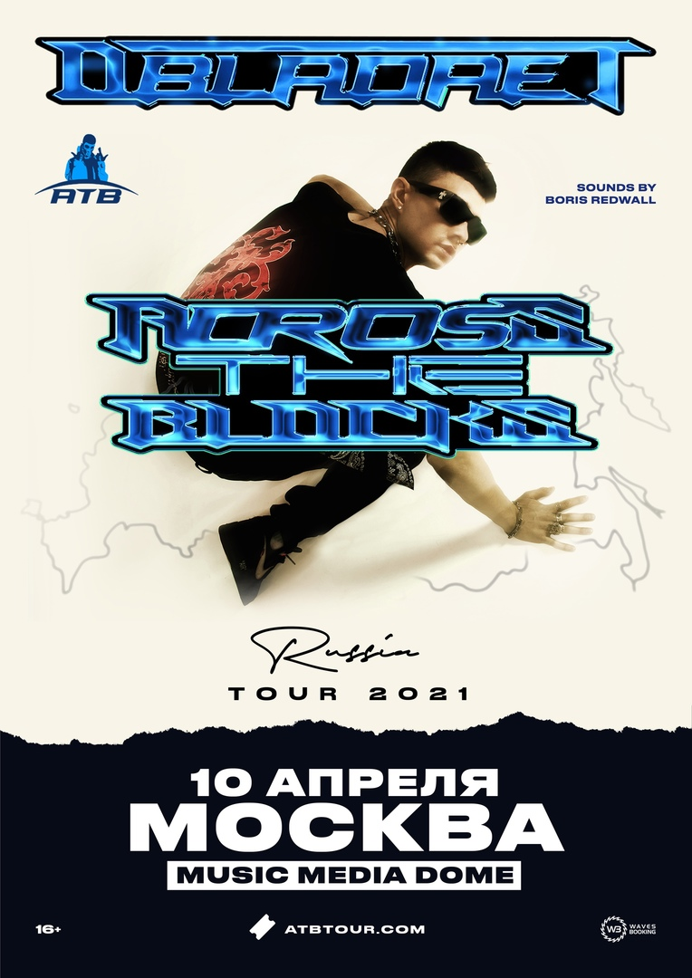 Афиша Москва OBLADAET / 10.04, МОСКВА MEDIA DOME