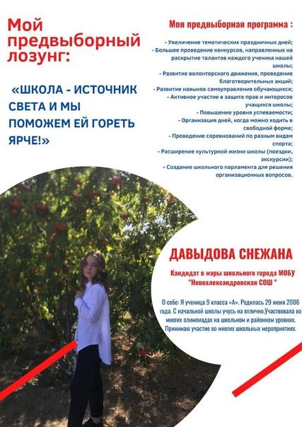 Кандидат в мэры «Школьного города» МОБУ «Новоалександровская СОШ»