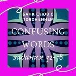 Банк слов Confusing Words (32-38 ЕГЭ)
