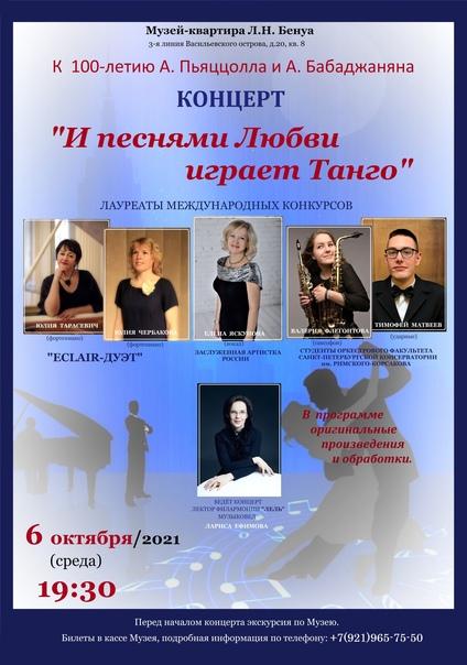 ВНИМАНИЕ!!! 6 октября состоится концерт.У вас неск...