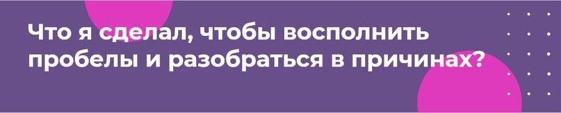 Как я впервые запустил онлайн курс на минус 200 000 рублей, изображение №28