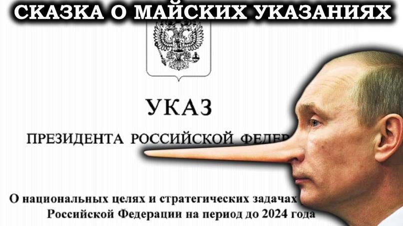 Владислав Жуковский. Сказки про «Майские указы» и суровая быль российской жизни
