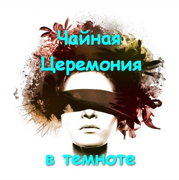 Афиша Краснодар Закрытая Чайная Церемония в темноте l 27.11