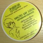 Масло ши (карите) 50мл
