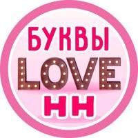 Буквы LOVE — Нижний Новгород — Аренда на свадьбу