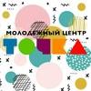 Молодежный центр ТОЧКА | Ижевск