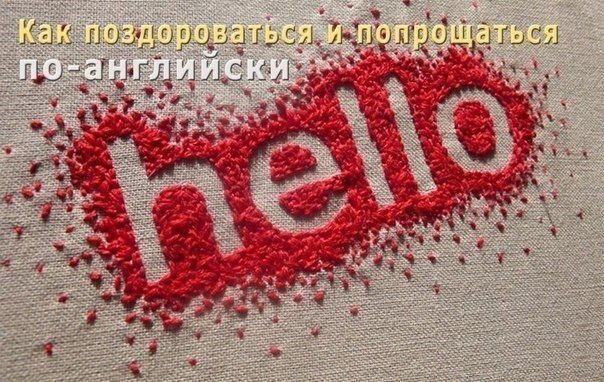 Как поздороваться и попрощаться по-английски.