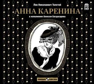 Виртуальная выставка аудиокниг «Слушай лучшее. Лев Толстой» (из фонда ЛитРес), изображение №2