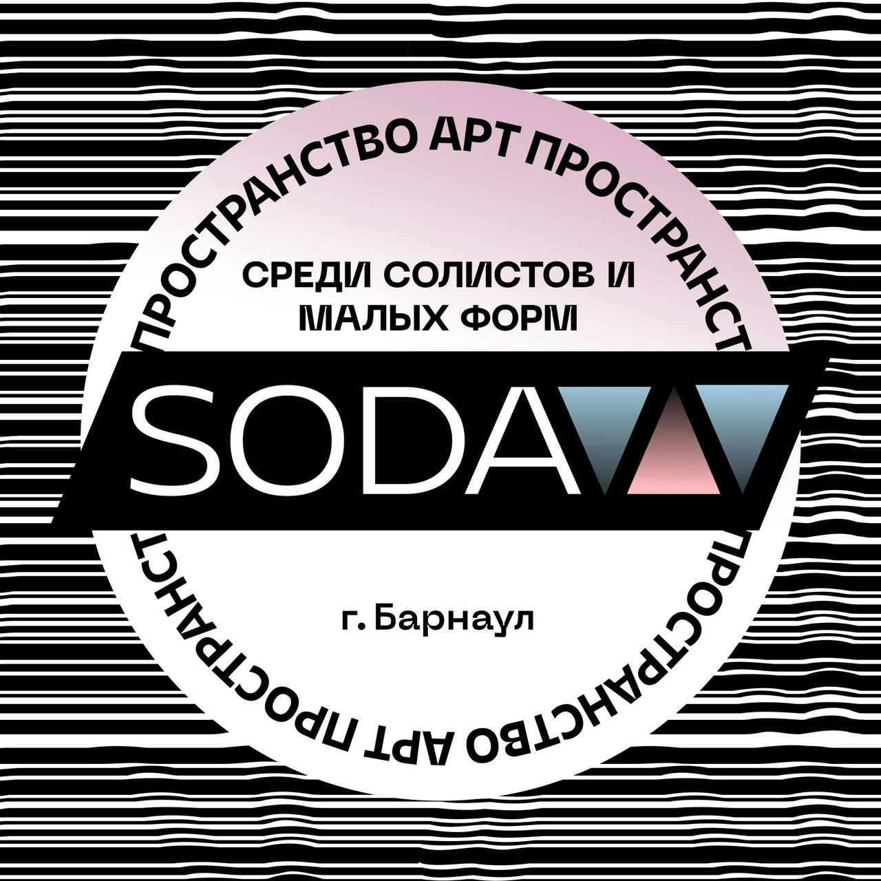 Афиша SODA АРТ пространство