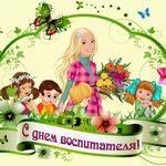 Частушки на День воспитателя детские