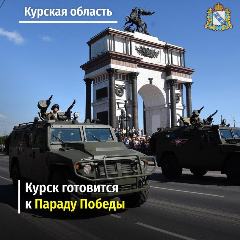 🇷🇺 Завтра в Курске стартуют репетиции Парада Победы. В связи с этим, 4 мая буд...