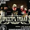 Оркестръ Тролля в Штопоре 29.01.21