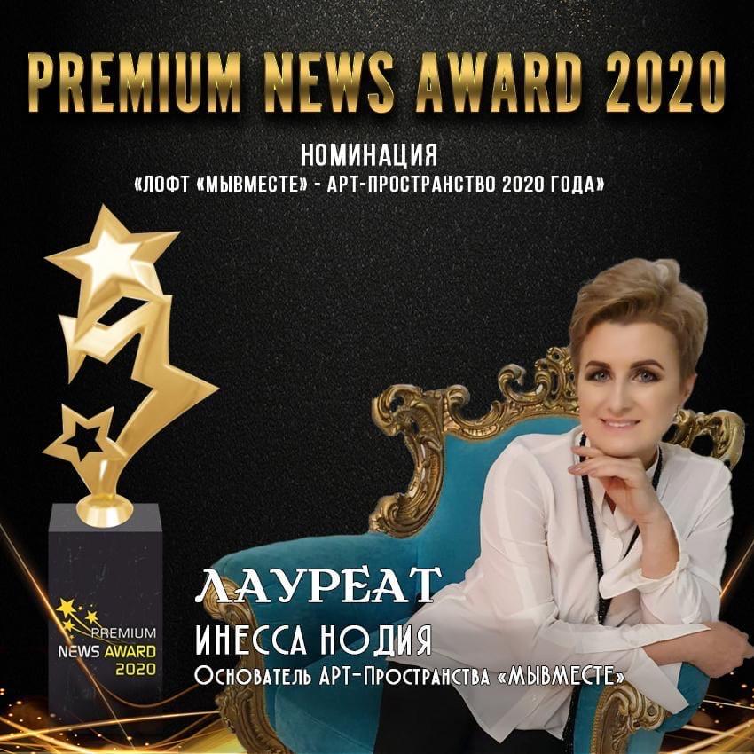"""""""МЫВМЕСТЕ"""" -  лауреат премии """"Premium News Award 2020"""" в номинации арт-пространство 2020 года"""