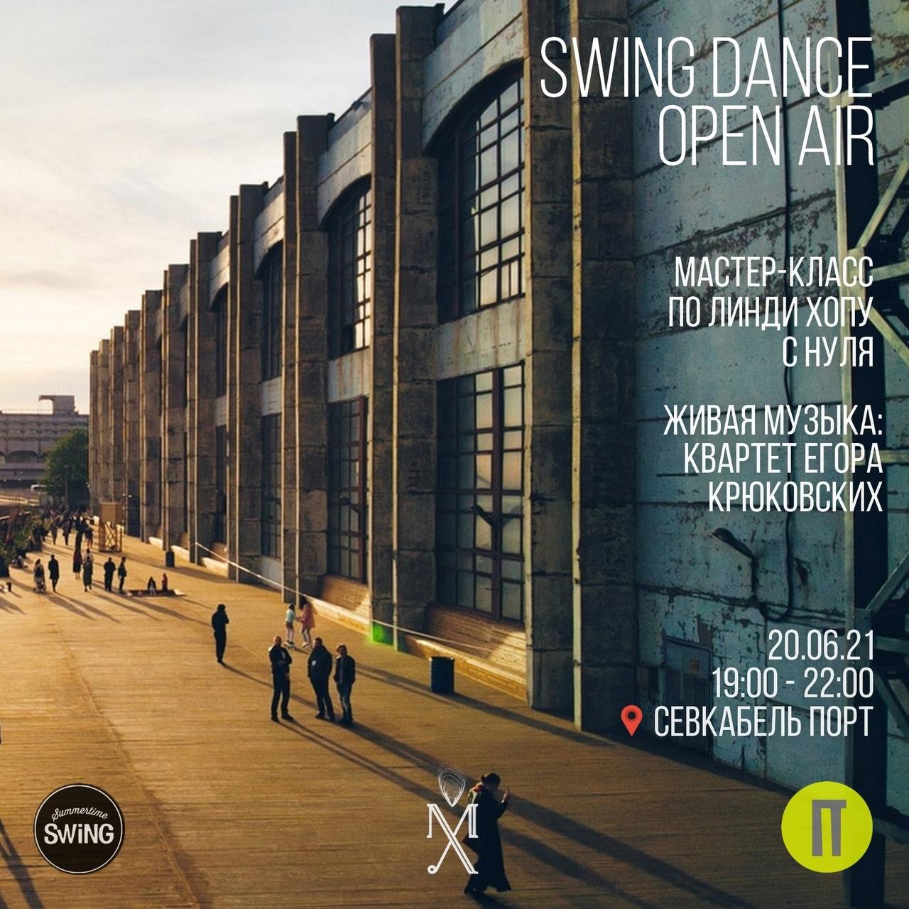 20.06 SummerTime Swing!