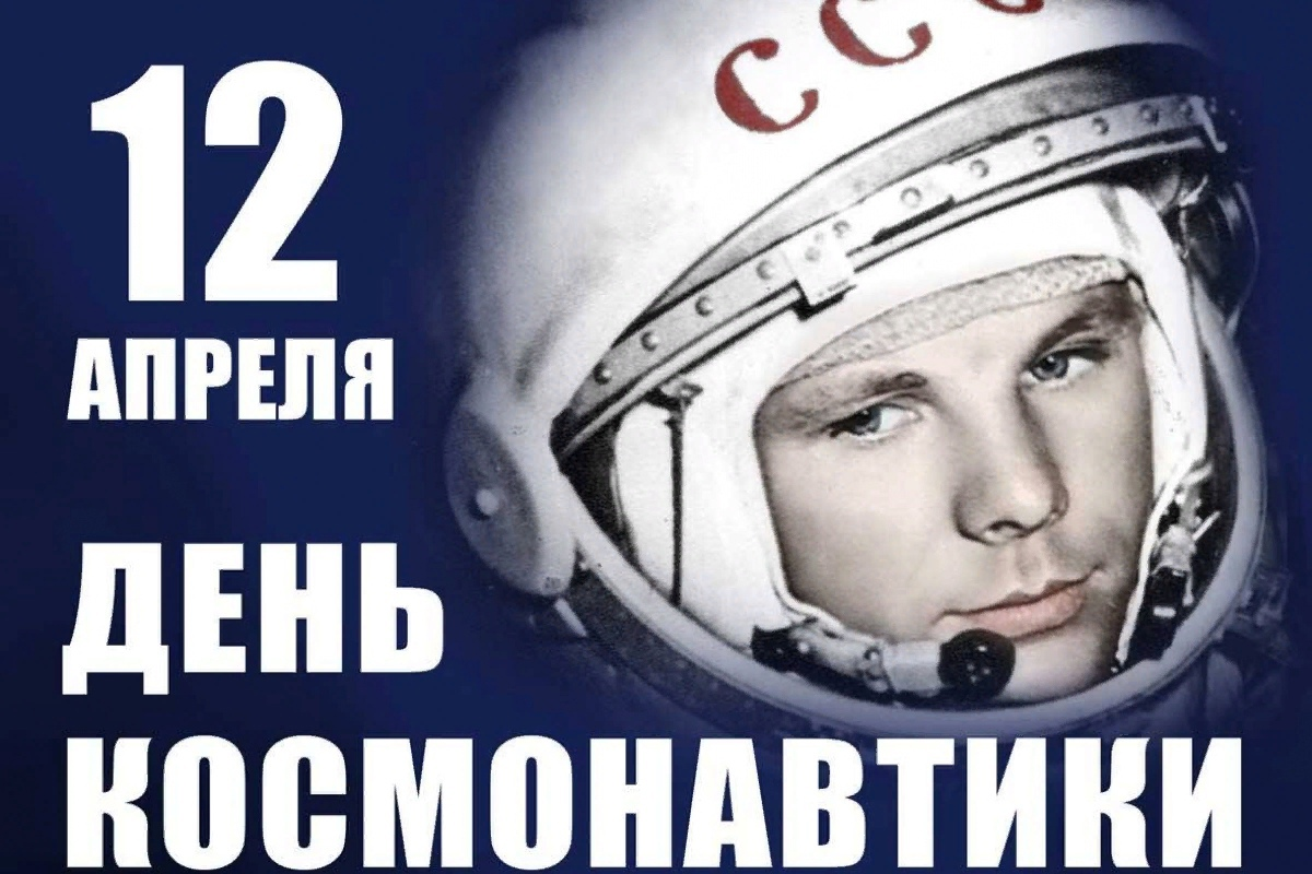 Космос - XXI век