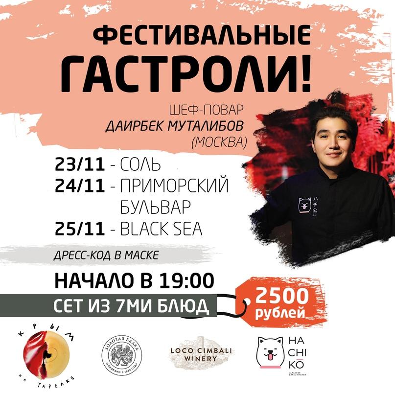 😍 Друзья, завтра старует Крым на Тарелке!