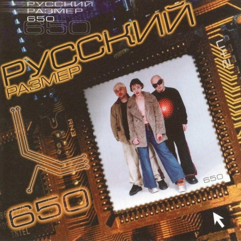 Русский Размер album 650