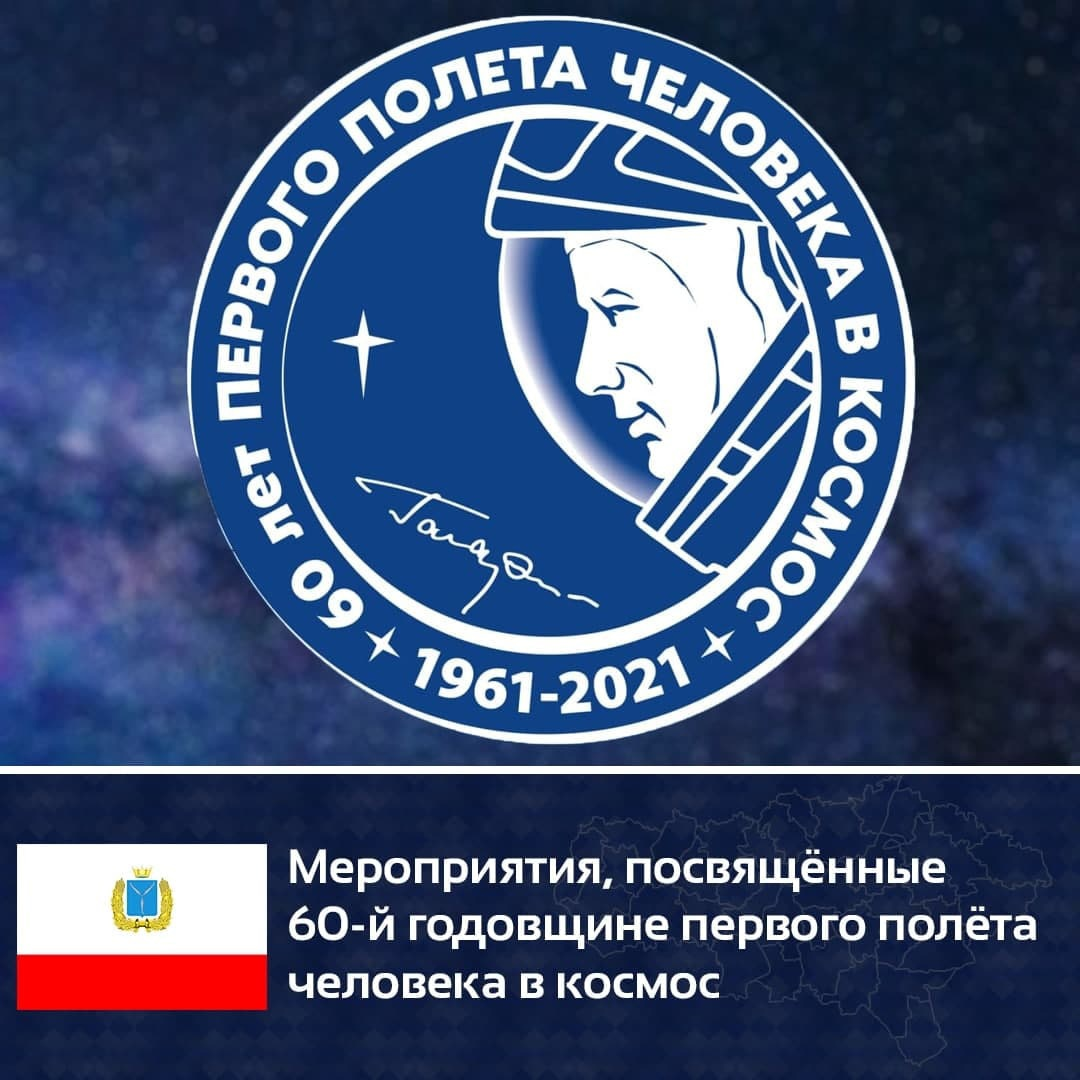 В регионе проходят мероприятия, приуроченные ко Дню космонавтики