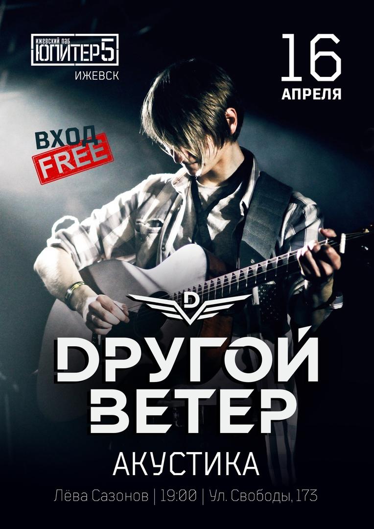 Афиша Ижевск Dругой Ветер /Акустика/ Ижевск 16 апреля