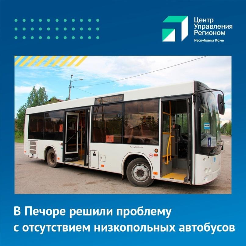 В Печоре начал курсировать низкопольный пассажирский автобус 🚌