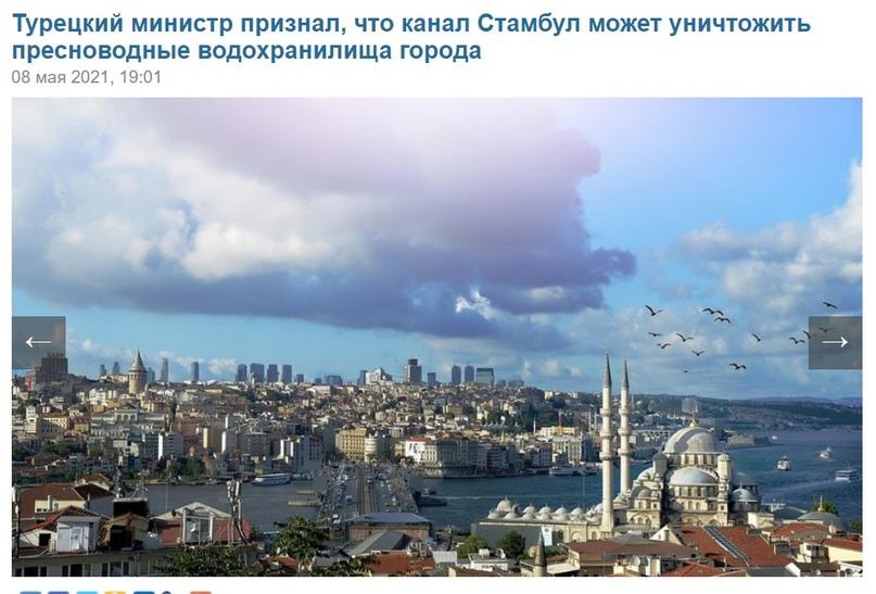 Министр транспорта и инфраструктуры Турции Адиль Караисмаилоглу признал, что спо...