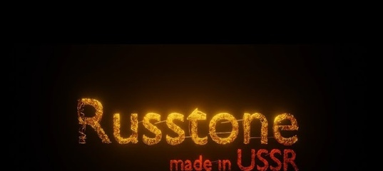 RUSSTONE made in USSR