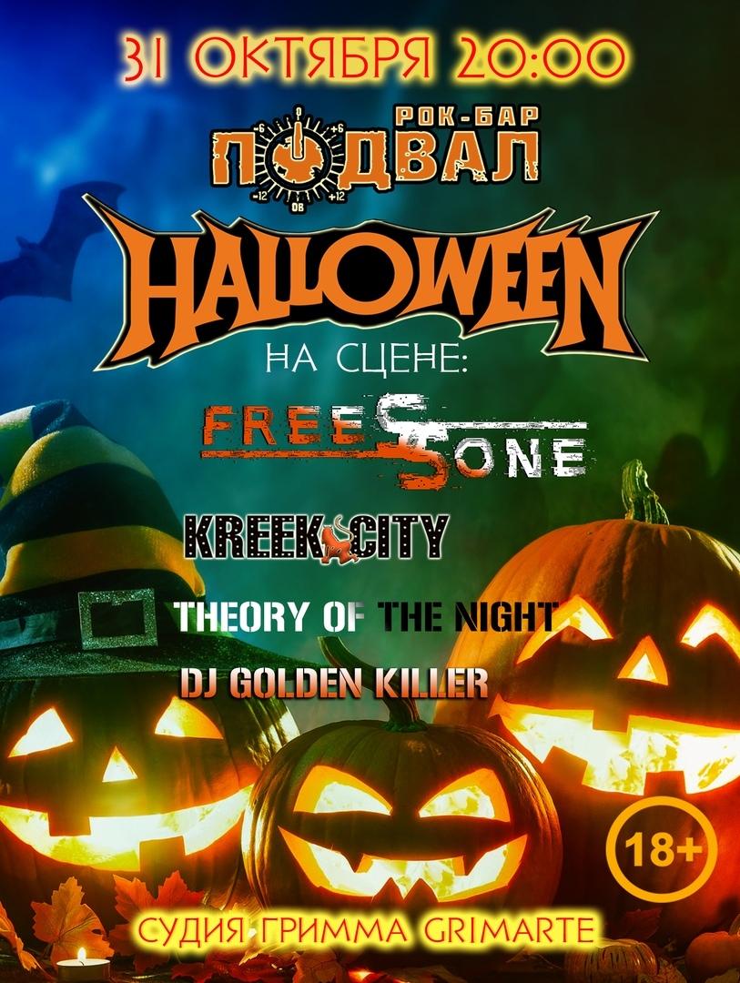 Афиша Самара Halloween в Самаре/31.10/Подвал